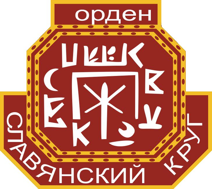 Славянский круг